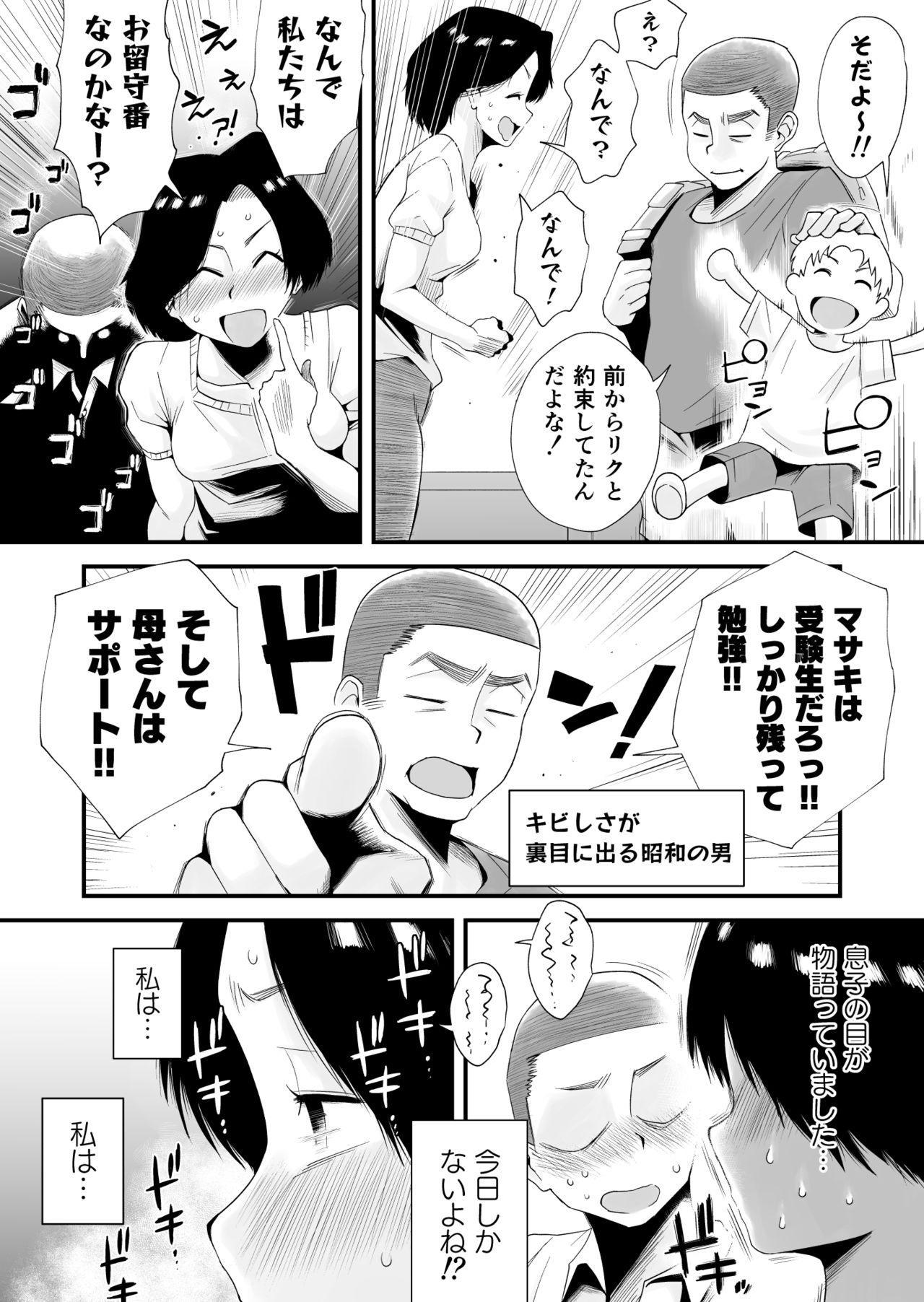 Dono Mama ga Suki? 24