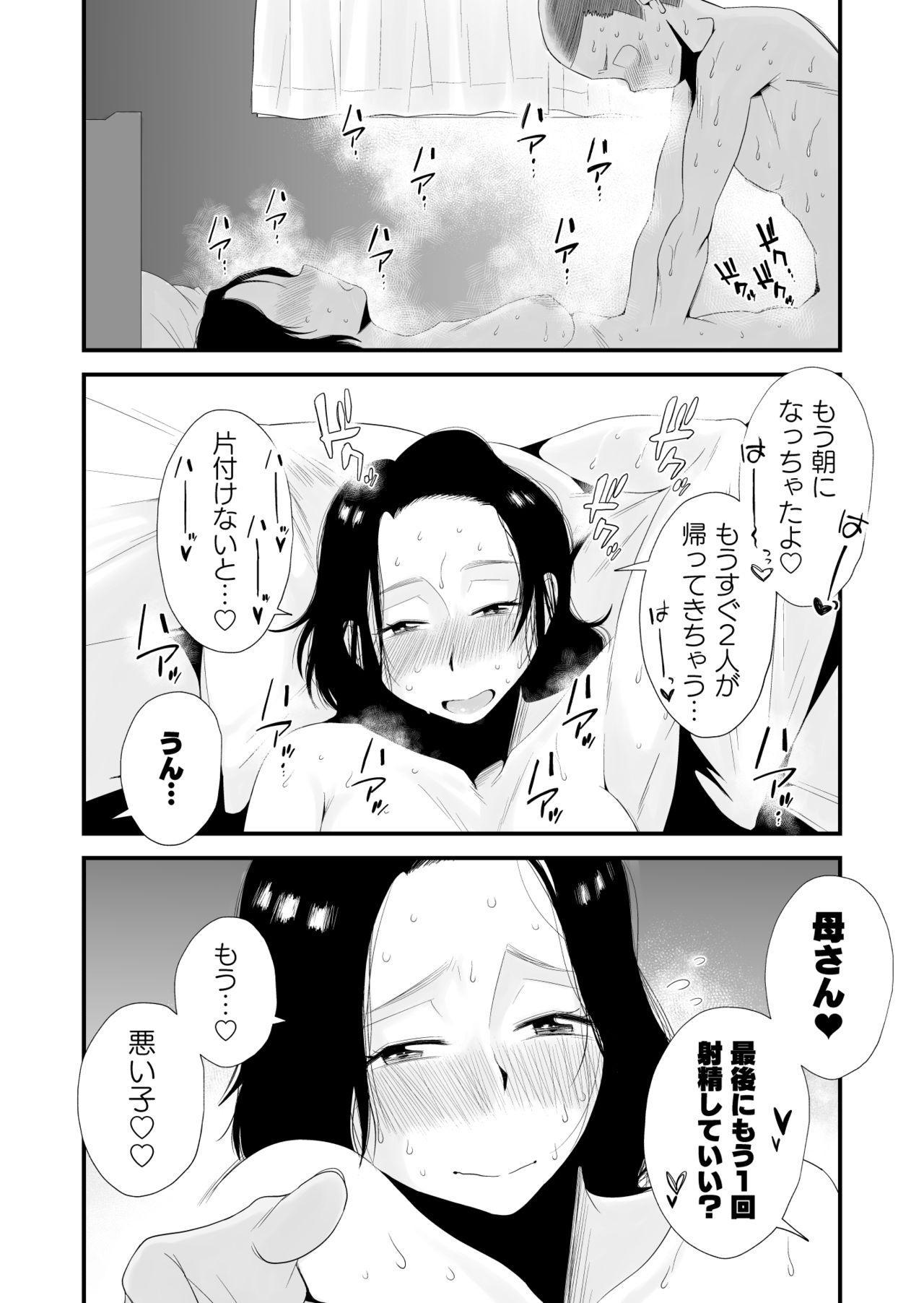 Dono Mama ga Suki? 48
