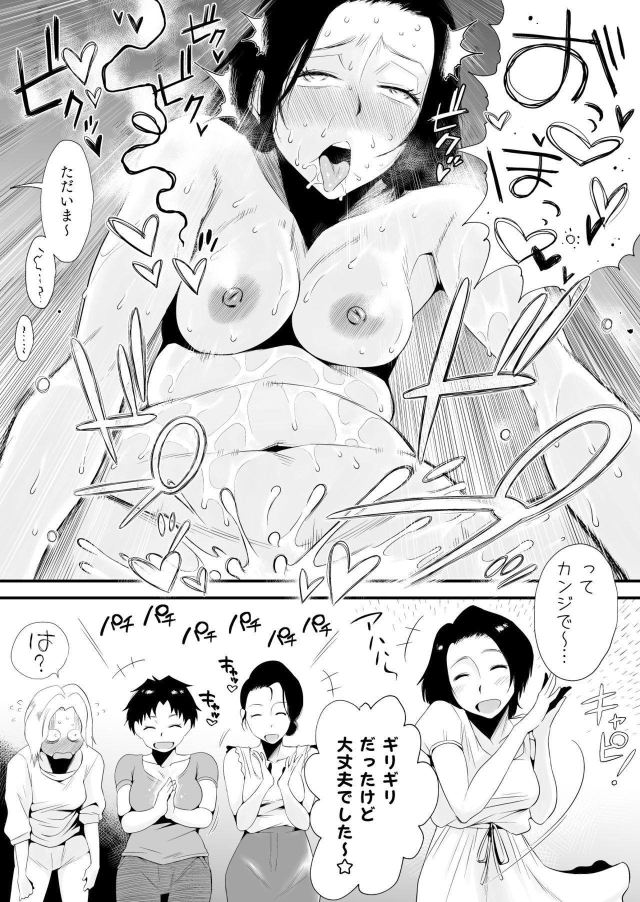 Dono Mama ga Suki? 57