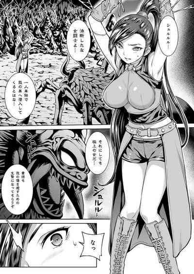 Arachlatro ni Tsukamatte Ryoujoku Sareta Martina no Hon 1