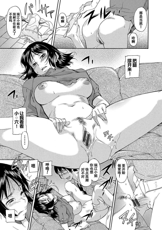 Yowaki na Mama ni Tsukekonde 11