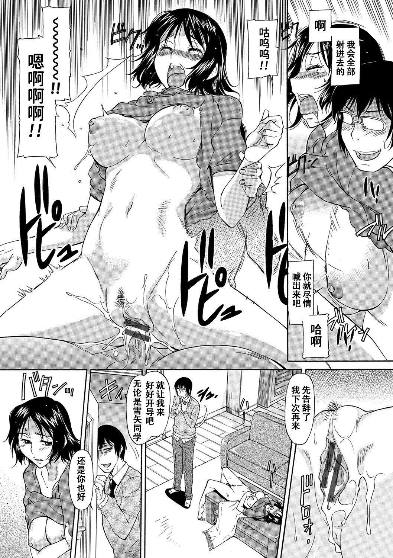 Yowaki na Mama ni Tsukekonde 13