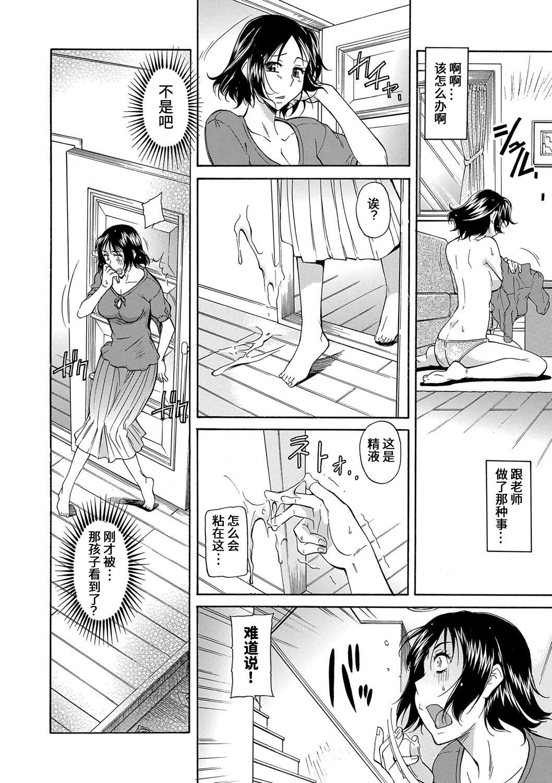 Yowaki na Mama ni Tsukekonde 14