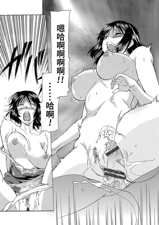 Yowaki na Mama ni Tsukekonde 21