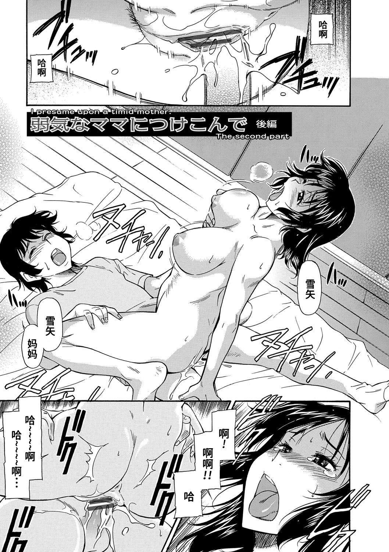 Yowaki na Mama ni Tsukekonde 23