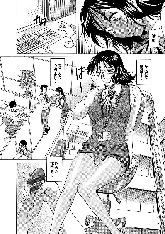 Yowaki na Mama ni Tsukekonde 24