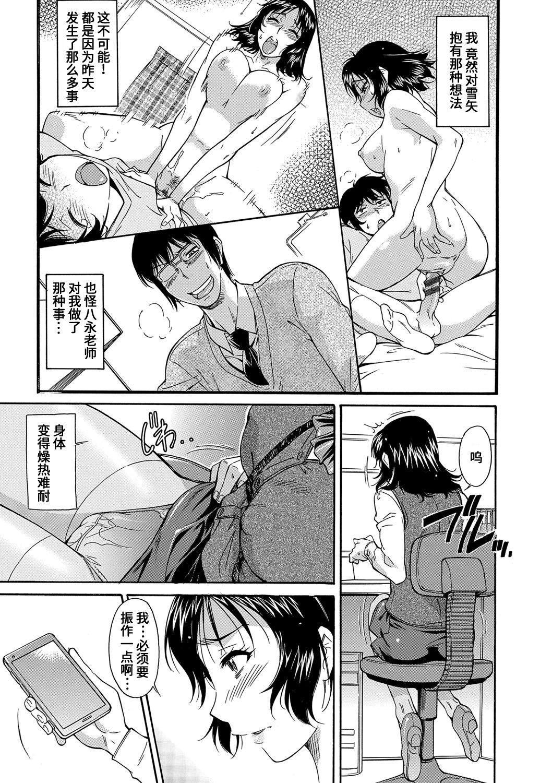 Yowaki na Mama ni Tsukekonde 25