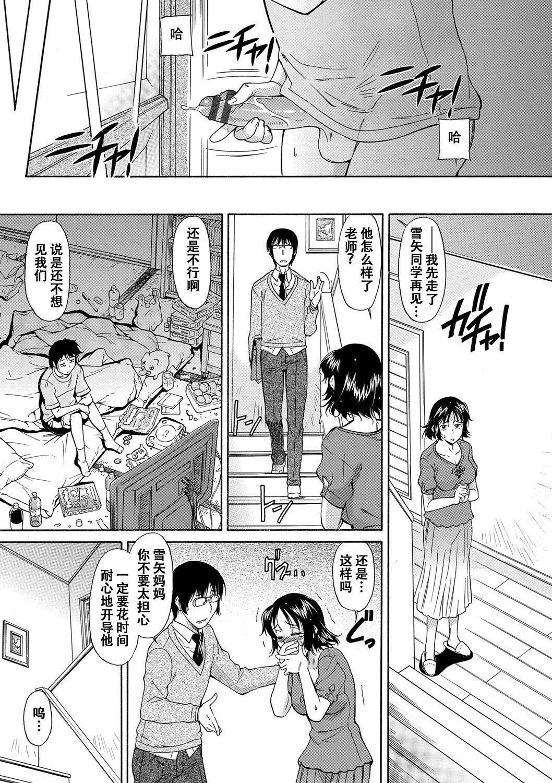 Yowaki na Mama ni Tsukekonde 3