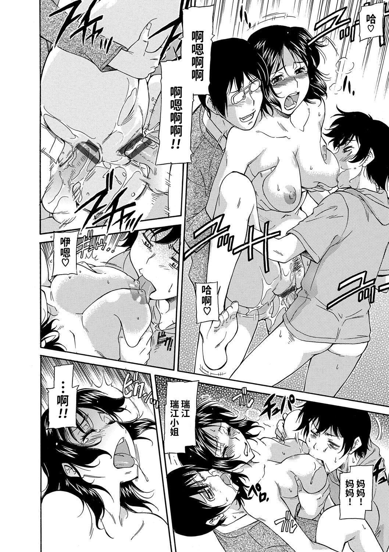 Yowaki na Mama ni Tsukekonde 42