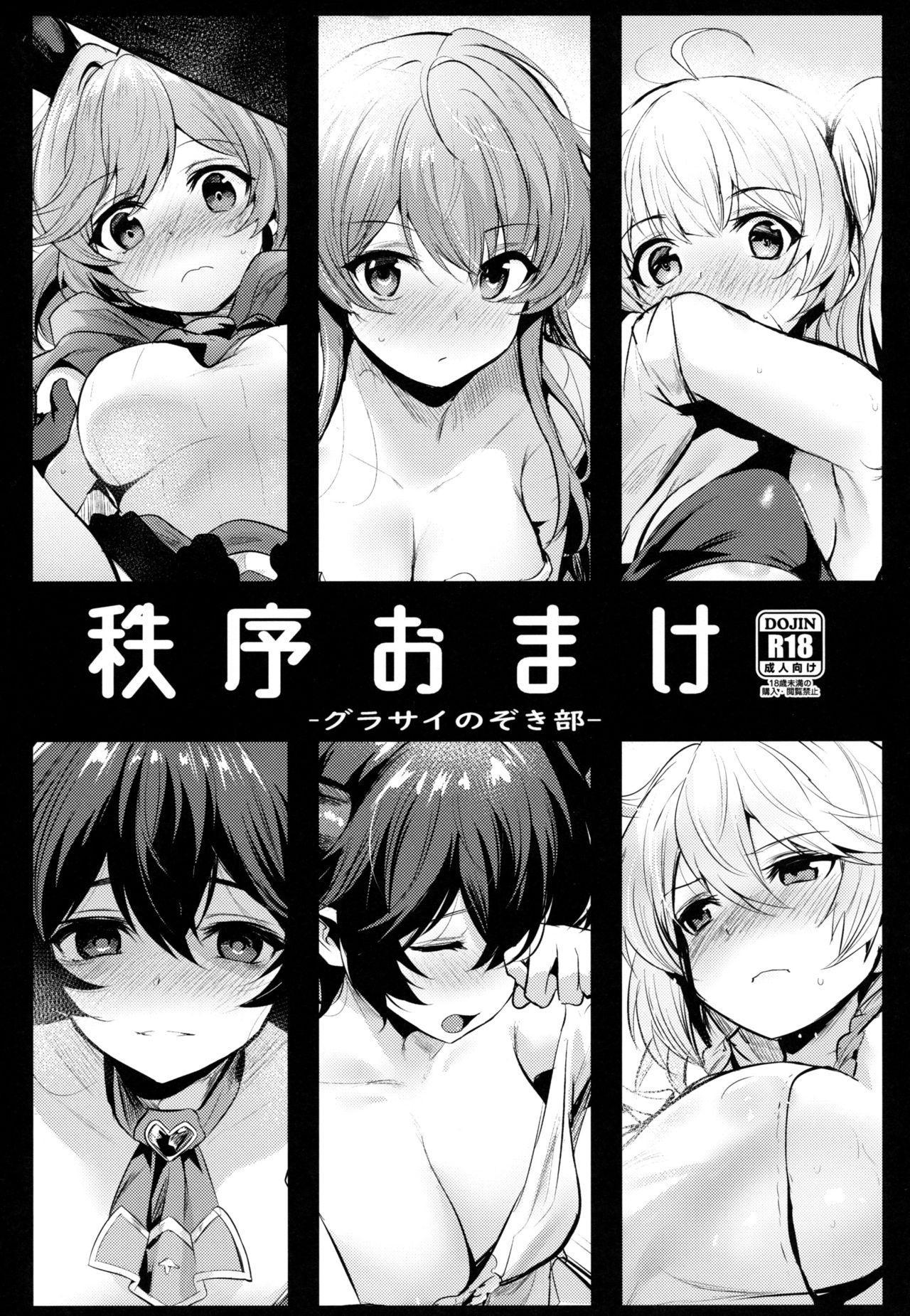 Chitsujo Omake 0