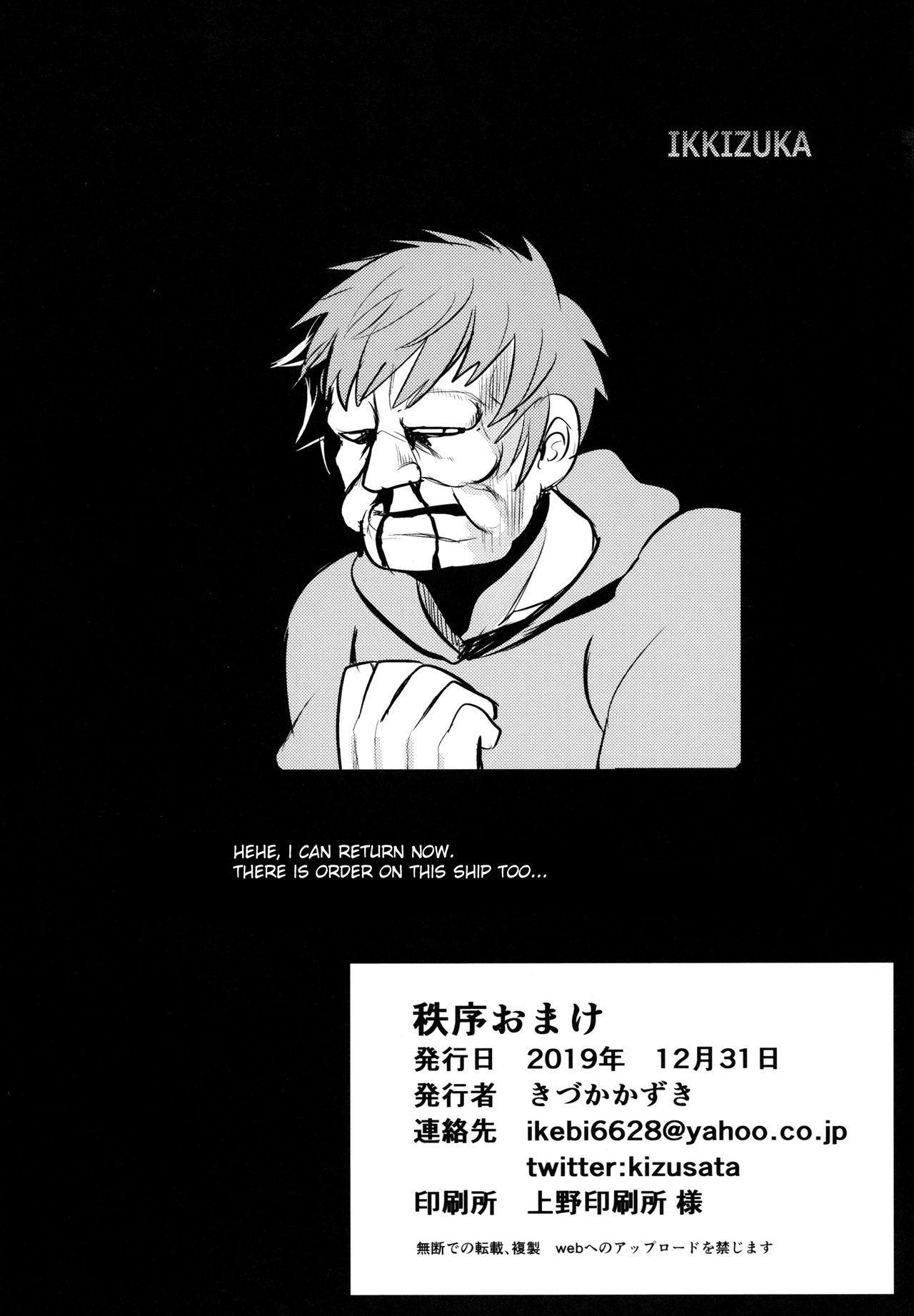 Chitsujo Omake 7