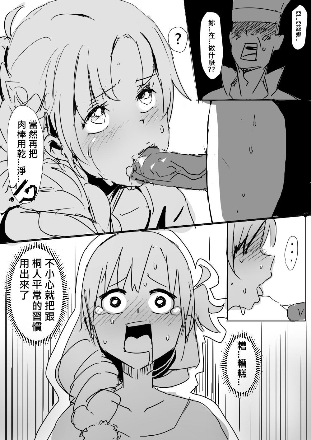 Asuna | 亞絲娜 6