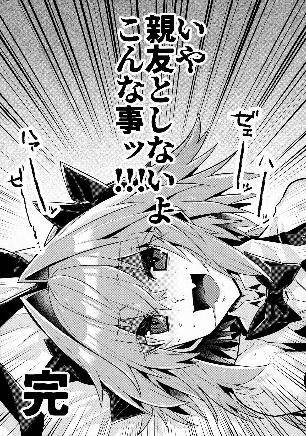 Nakanoii Shin'yuu wa Bunny Cosplay Kijou-i Koubi o Sururashii Zo 13