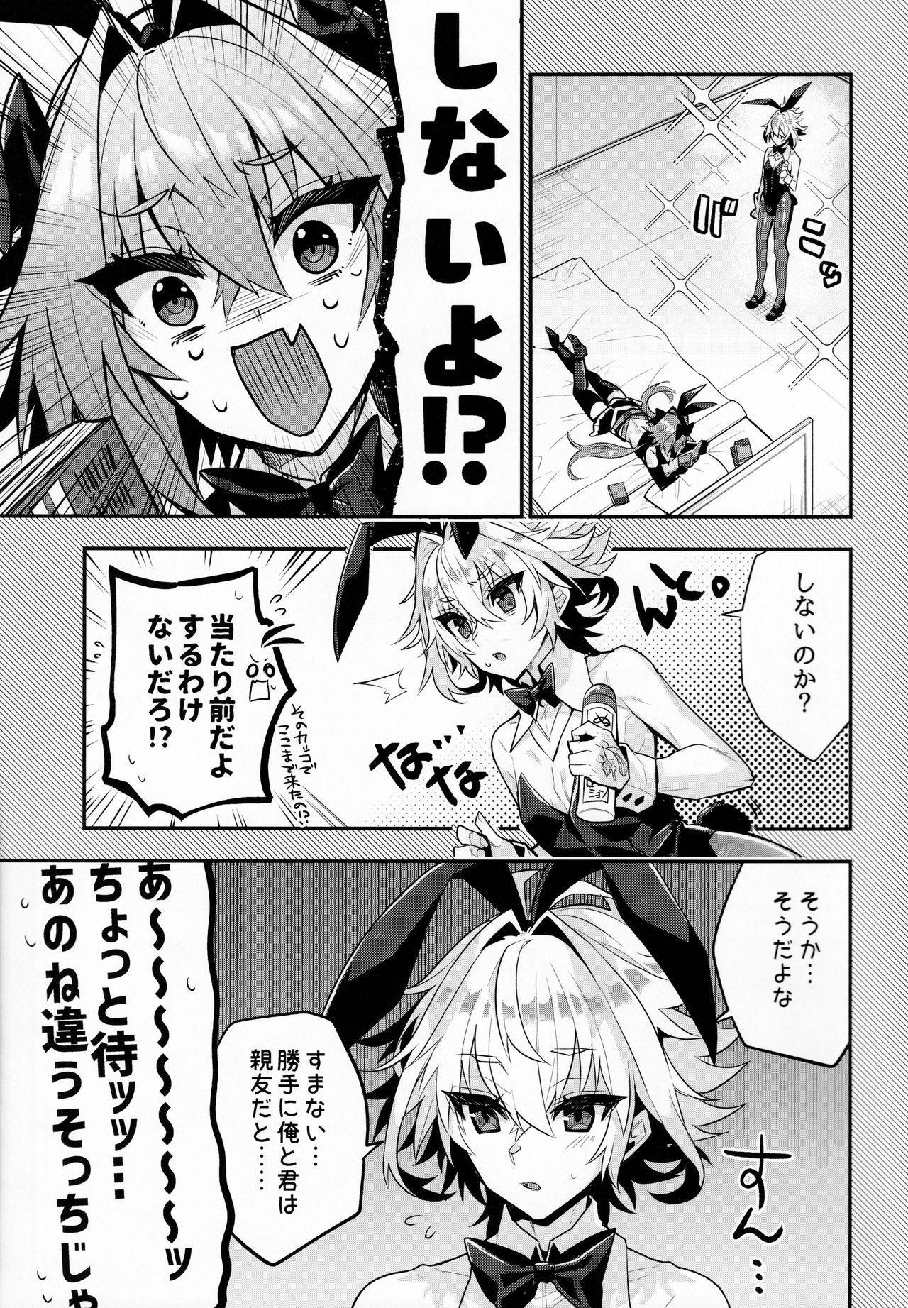 Nakanoii Shin'yuu wa Bunny Cosplay Kijou-i Koubi o Sururashii Zo 1