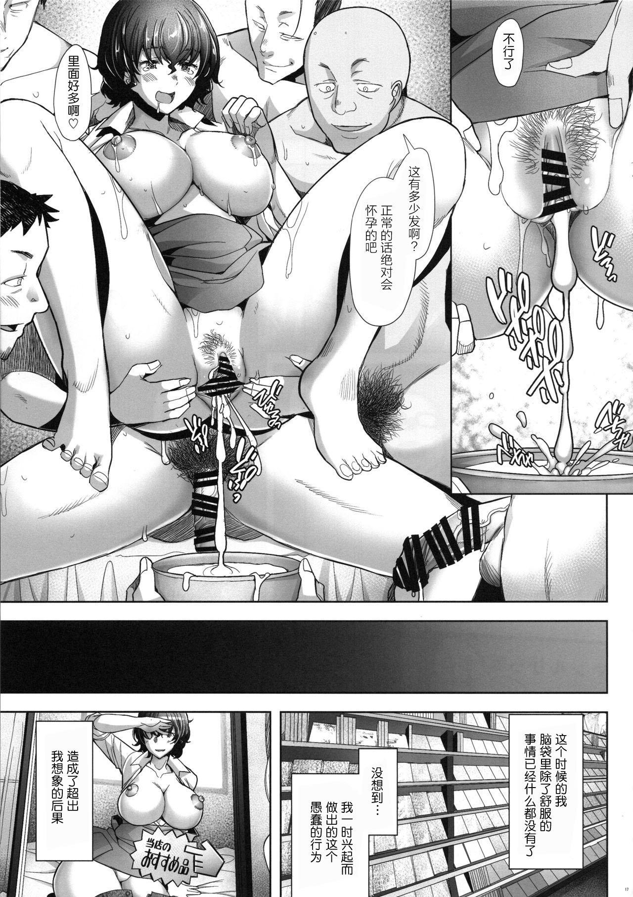 Ochinpo no Yuuwaku ni Katezu ni Futatabi AV ni Torareta Shimau Bijin Hitozuma 16
