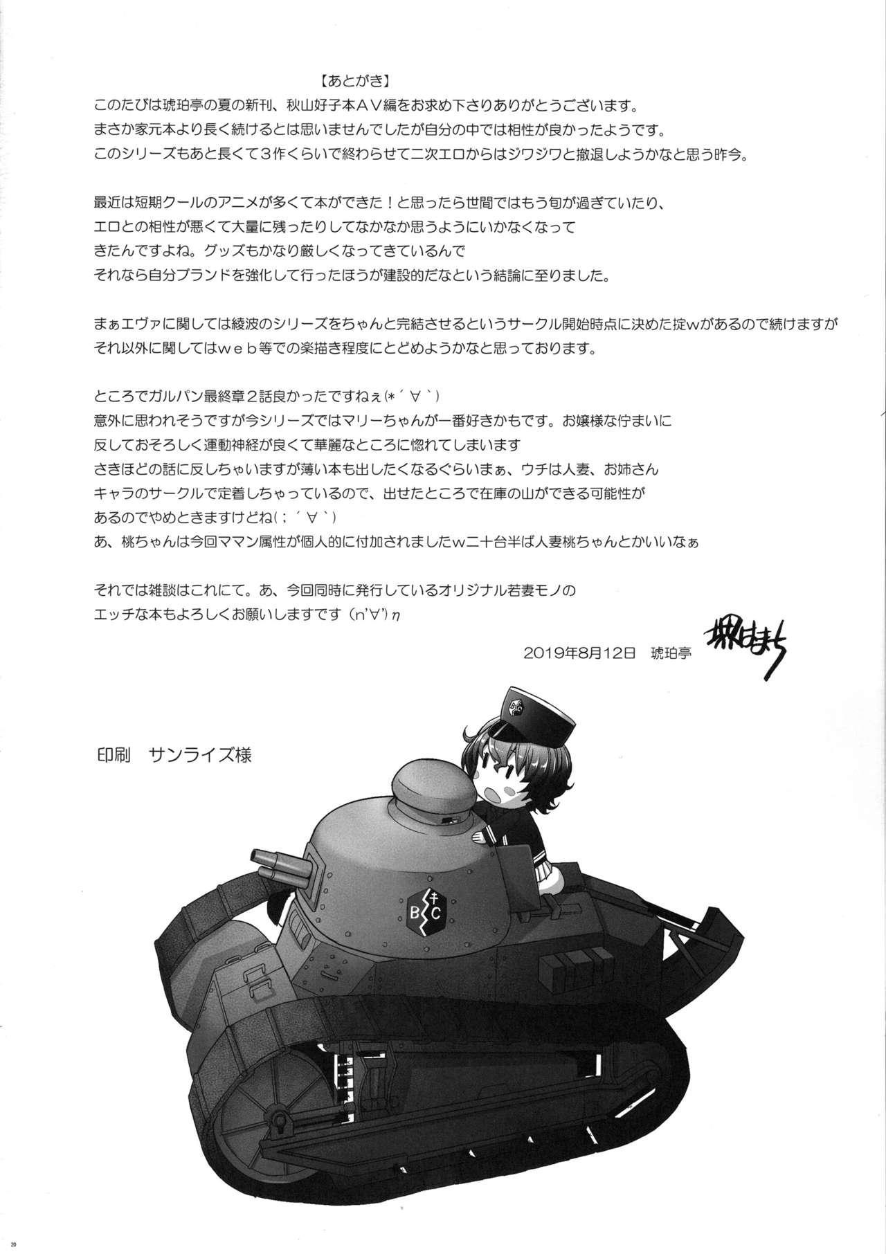 Ochinpo no Yuuwaku ni Katezu ni Futatabi AV ni Torareta Shimau Bijin Hitozuma 19