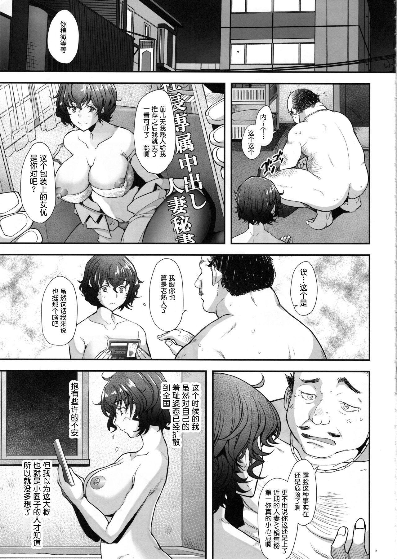 AV Shutsuen o Neta ni Odosarete Kimobuta ni Okasareru Rihatsuten no Hitozuma 4