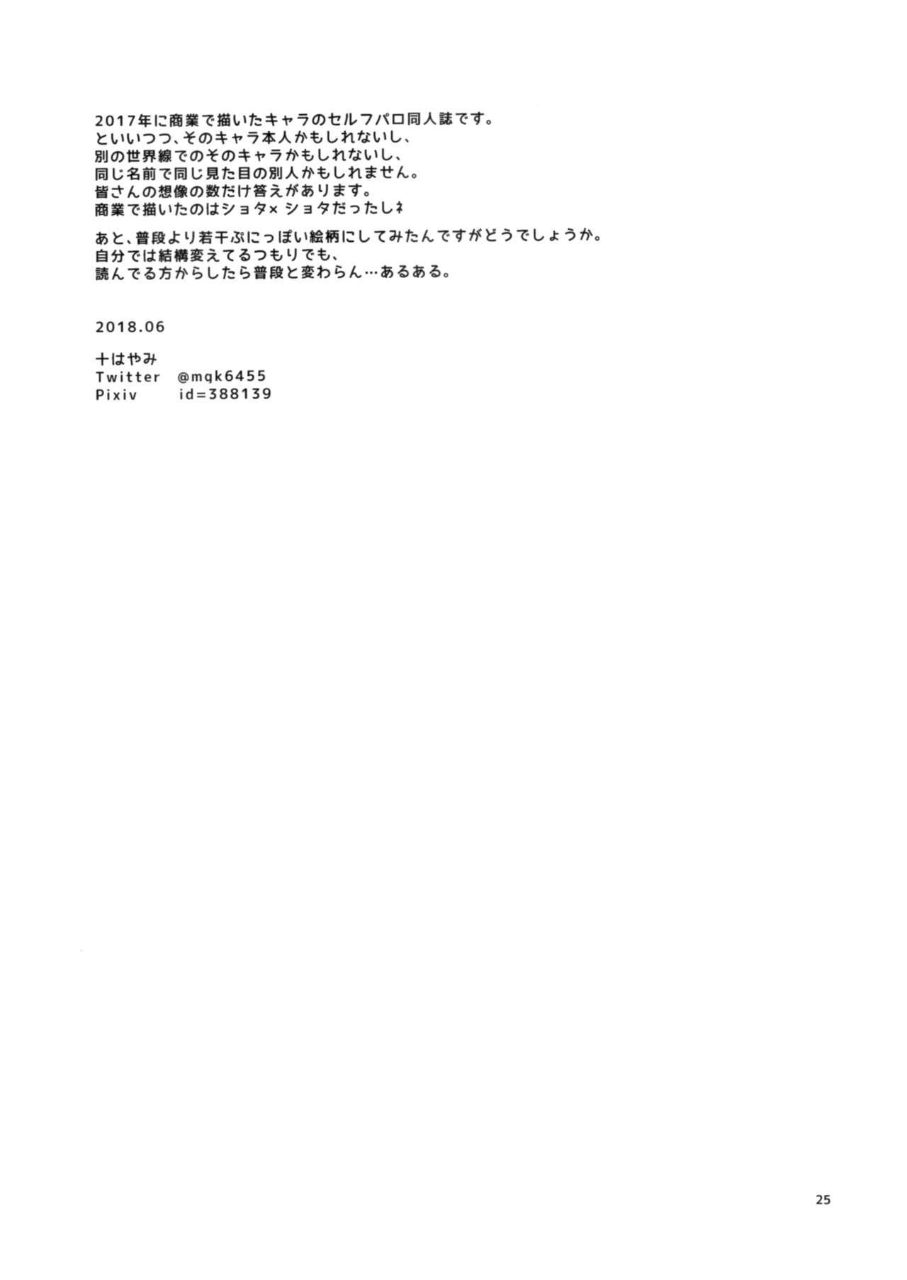 (Futaket 14) [Granada Sky (Mogiki Hayami)] Osananajimi no Onee-san wa Boku no Mirai no Oyome-san | 邻家的大姐姐是我未来的新娘 [Chinese] [黄记汉化组] 24
