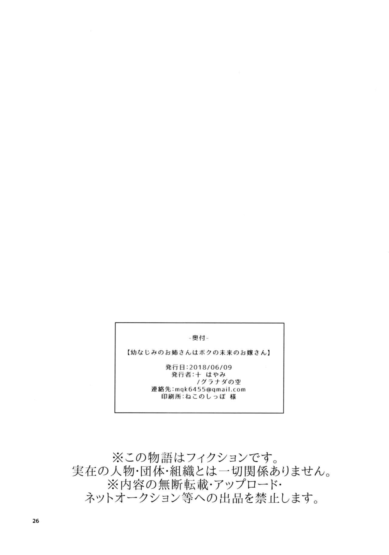 (Futaket 14) [Granada Sky (Mogiki Hayami)] Osananajimi no Onee-san wa Boku no Mirai no Oyome-san | 邻家的大姐姐是我未来的新娘 [Chinese] [黄记汉化组] 25