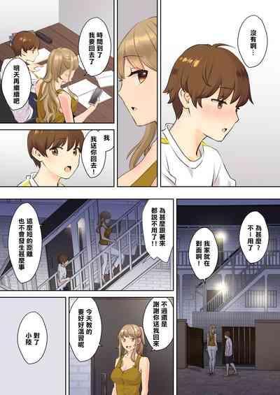 NEET Onee-chan to Boku  尼特族大姐姐與我~通精前開始與表姐瘋狂做愛 8