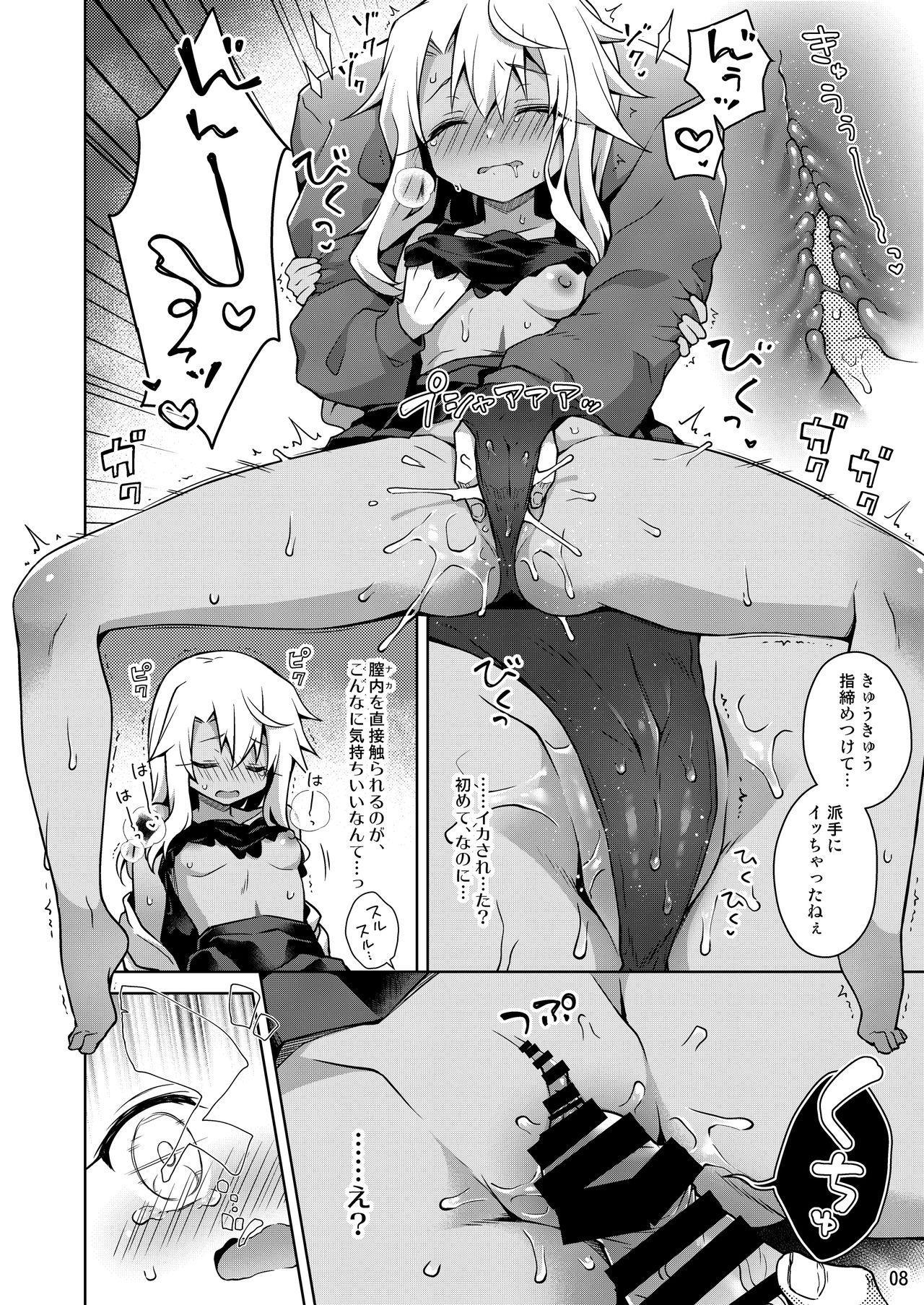 Kuro ga Illya no Furi shite Ecchi suru Hon 8
