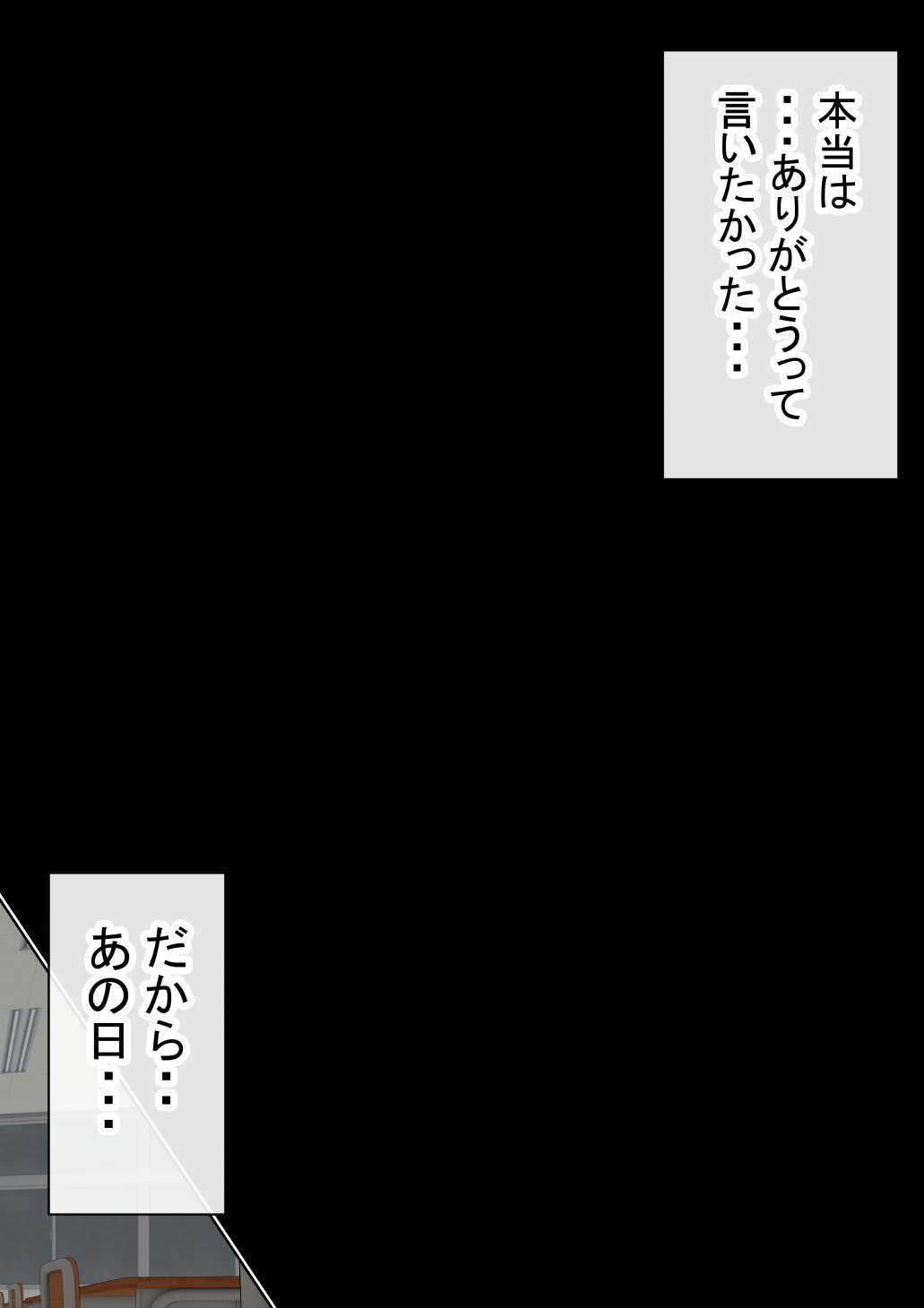 Motomoto, Jimiko datta Ore no Gal Kanojo ga, Yarichin ni NTR 101