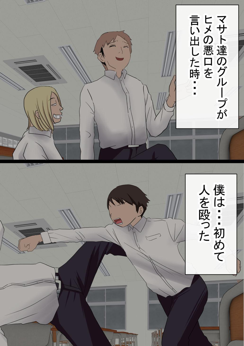 Motomoto, Jimiko datta Ore no Gal Kanojo ga, Yarichin ni NTR 102