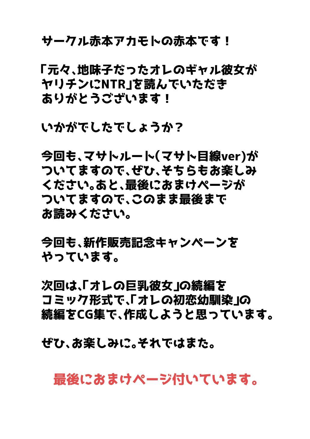 Motomoto, Jimiko datta Ore no Gal Kanojo ga, Yarichin ni NTR 106