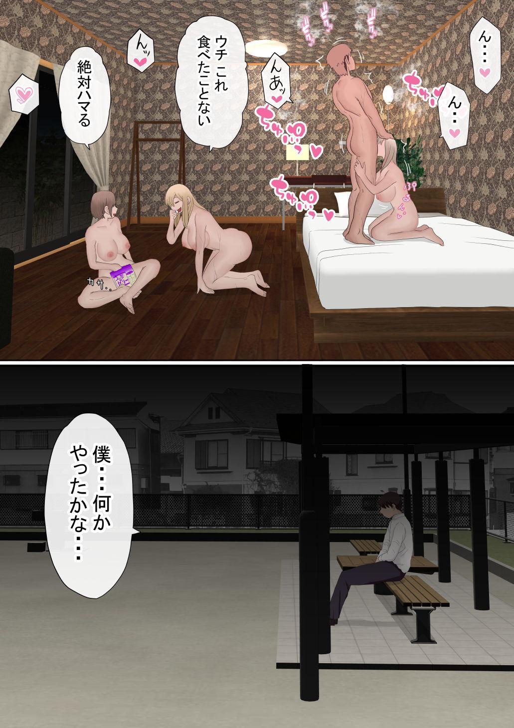 Motomoto, Jimiko datta Ore no Gal Kanojo ga, Yarichin ni NTR 111