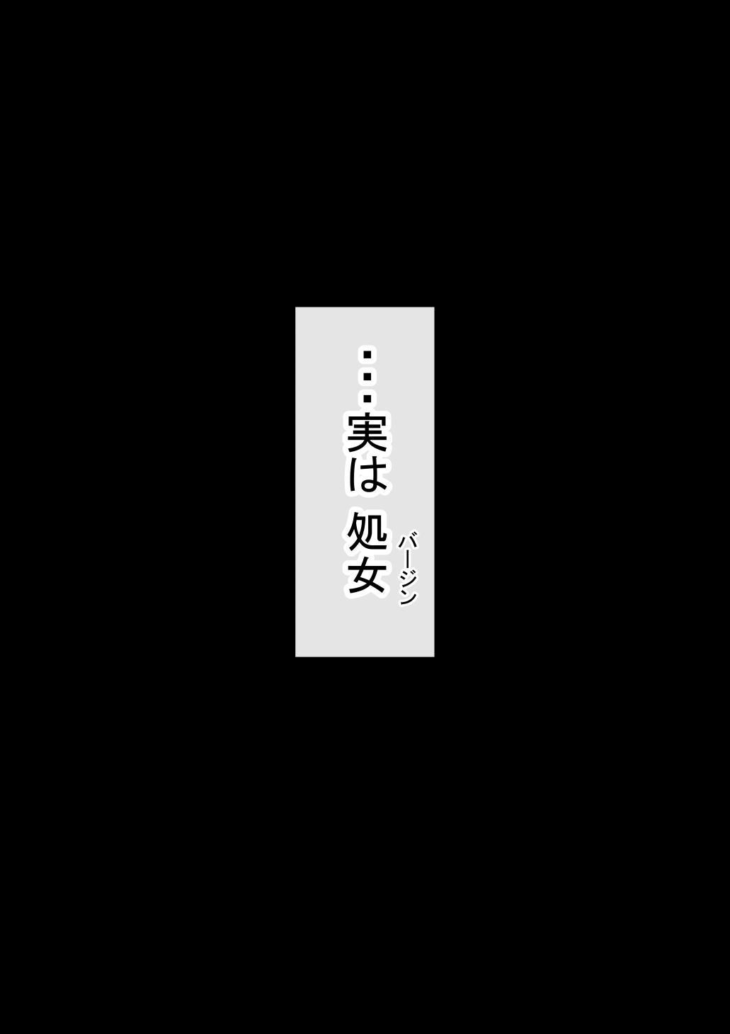 Motomoto, Jimiko datta Ore no Gal Kanojo ga, Yarichin ni NTR 2