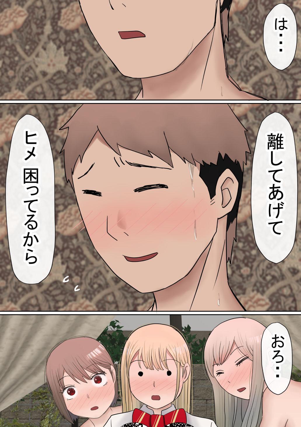 Motomoto, Jimiko datta Ore no Gal Kanojo ga, Yarichin ni NTR 29