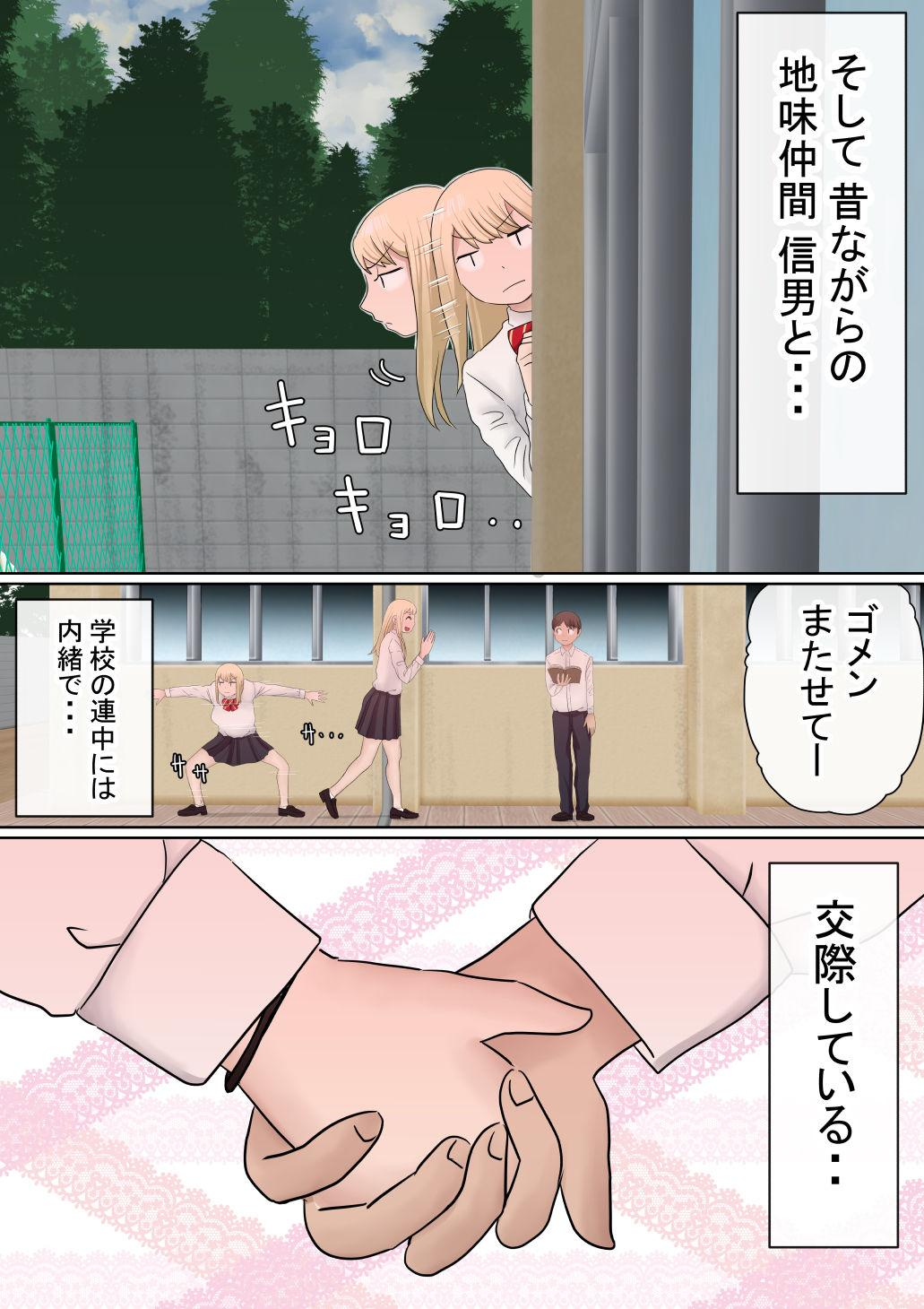 Motomoto, Jimiko datta Ore no Gal Kanojo ga, Yarichin ni NTR 4