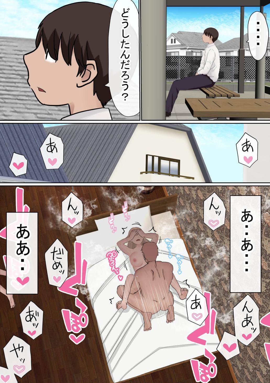Motomoto, Jimiko datta Ore no Gal Kanojo ga, Yarichin ni NTR 69