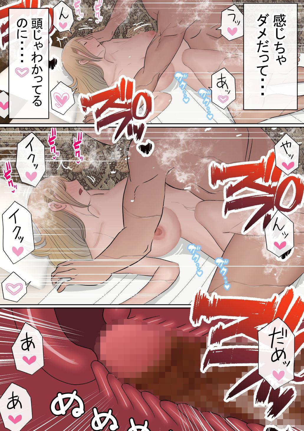 Motomoto, Jimiko datta Ore no Gal Kanojo ga, Yarichin ni NTR 72