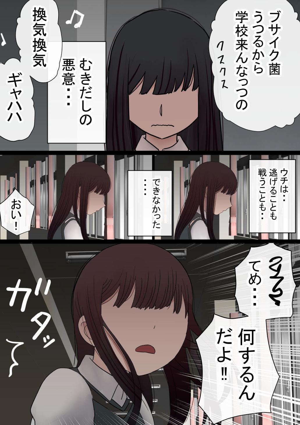 Motomoto, Jimiko datta Ore no Gal Kanojo ga, Yarichin ni NTR 78