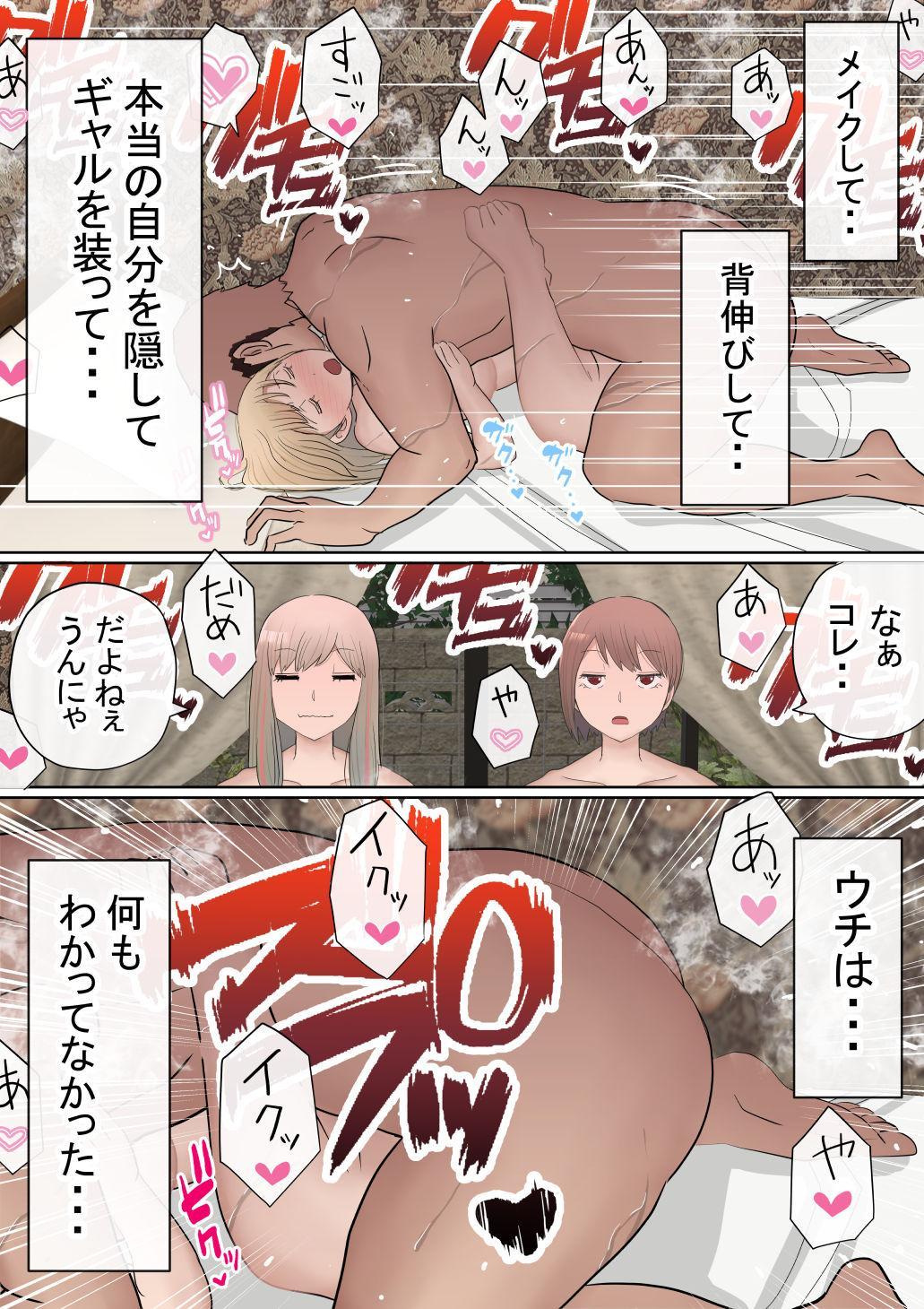 Motomoto, Jimiko datta Ore no Gal Kanojo ga, Yarichin ni NTR 90