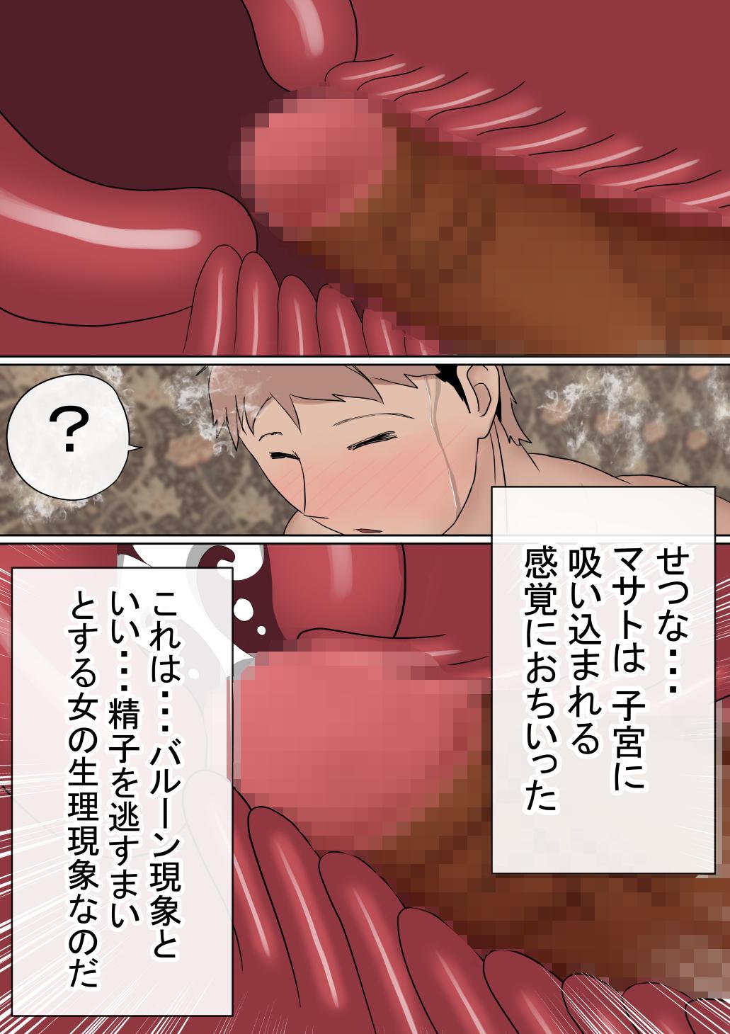 Motomoto, Jimiko datta Ore no Gal Kanojo ga, Yarichin ni NTR 93