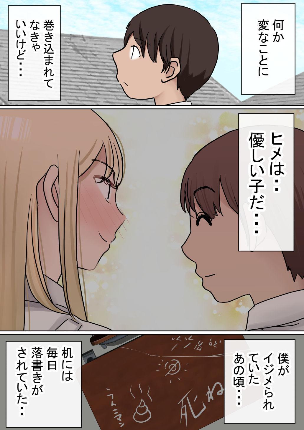 Motomoto, Jimiko datta Ore no Gal Kanojo ga, Yarichin ni NTR 98