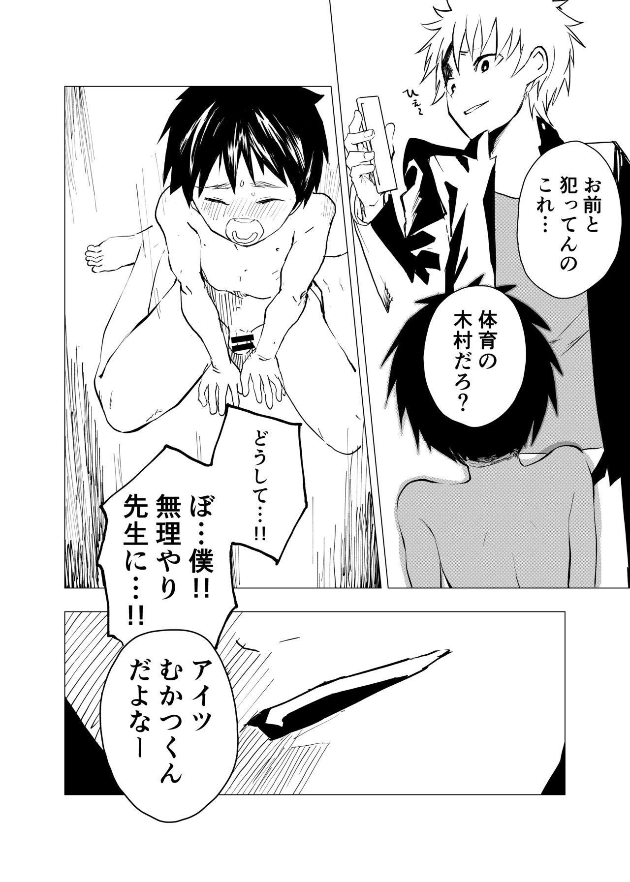 Ibasho ga Nainode Kami-machi Shite Mita Suterareta Shounen no Eromanga 13