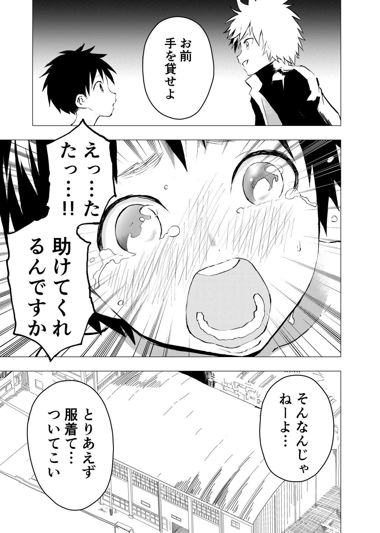 Ibasho ga Nainode Kami-machi Shite Mita Suterareta Shounen no Eromanga 14