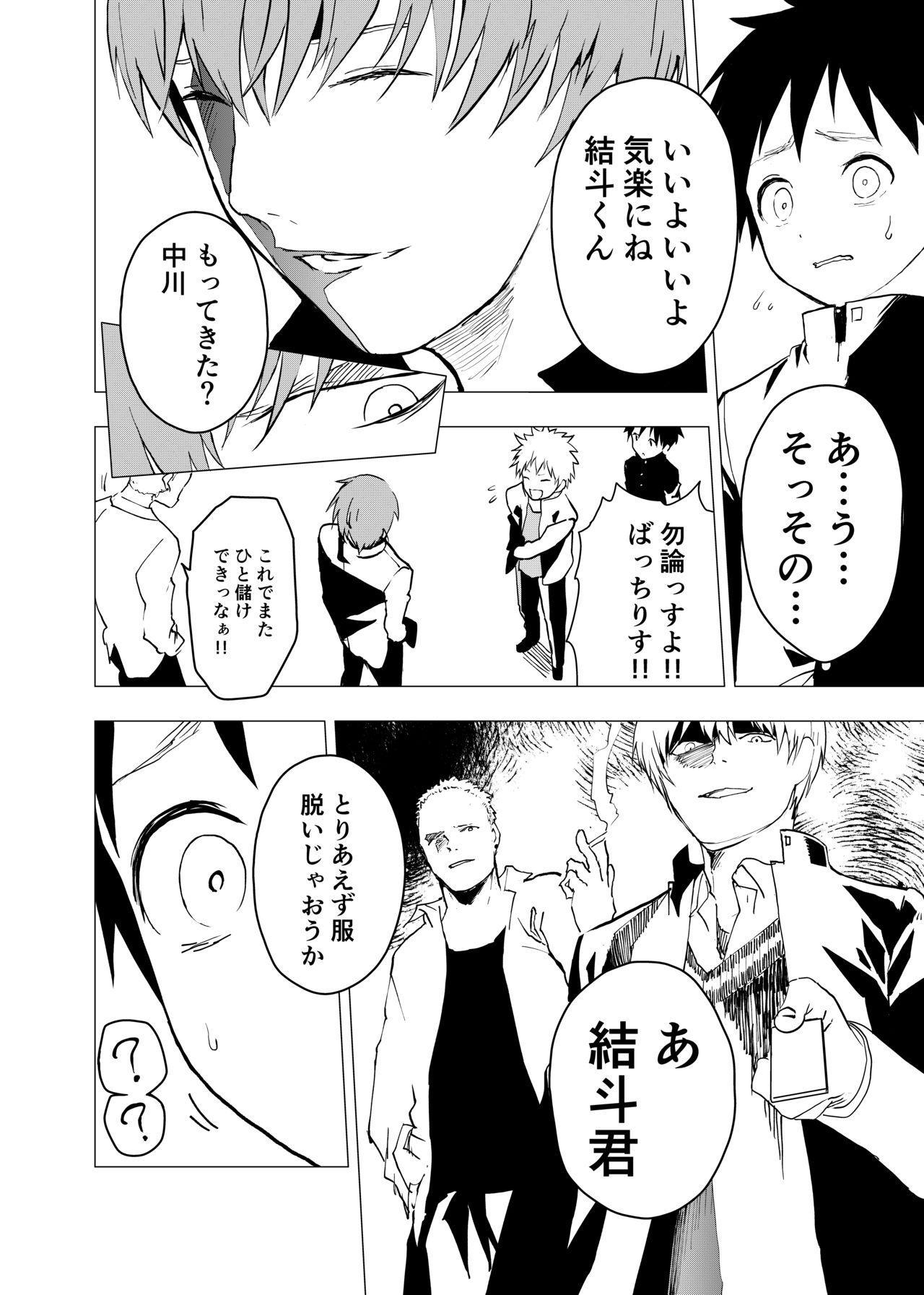 Ibasho ga Nainode Kami-machi Shite Mita Suterareta Shounen no Eromanga 17
