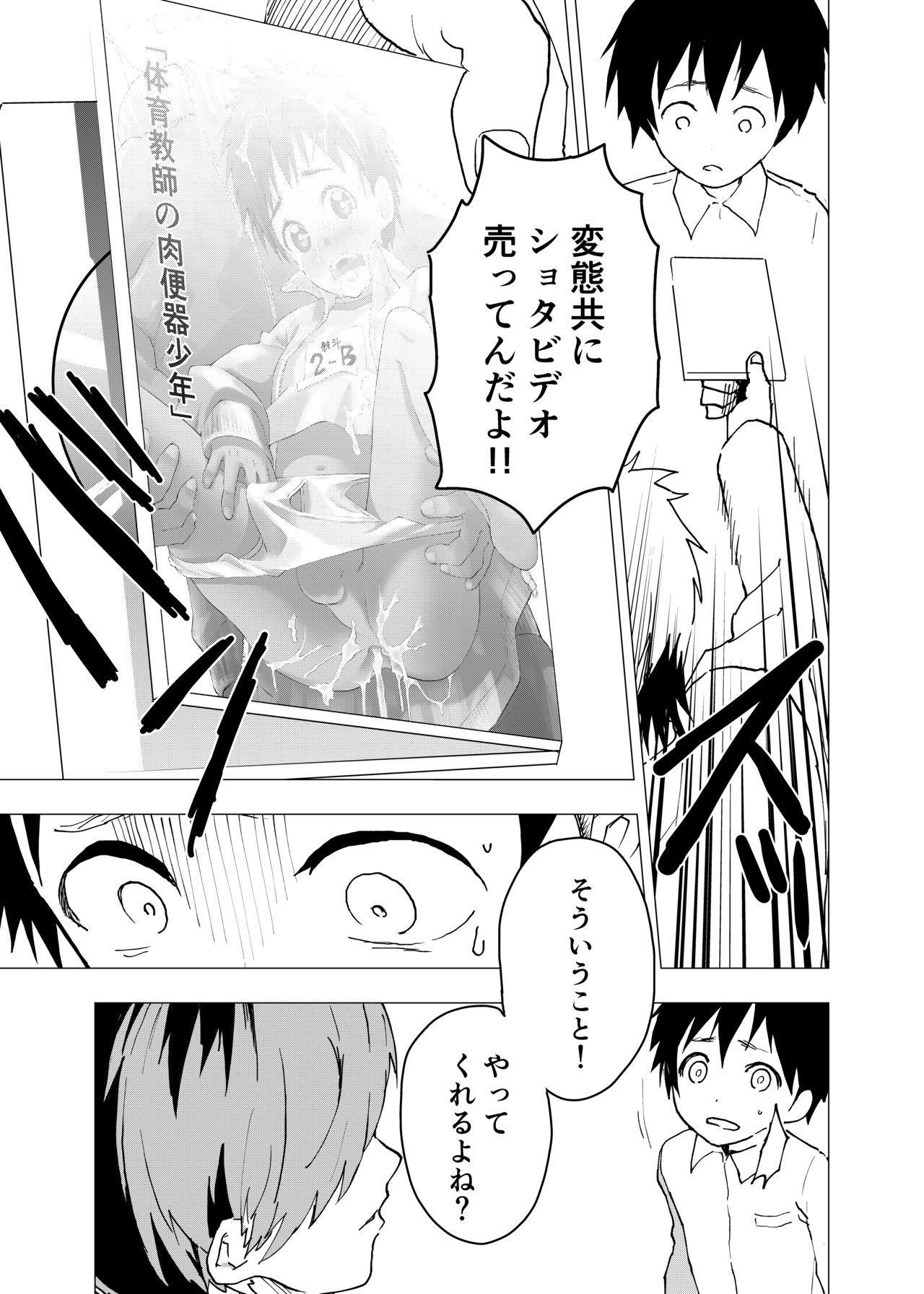 Ibasho ga Nainode Kami-machi Shite Mita Suterareta Shounen no Eromanga 20
