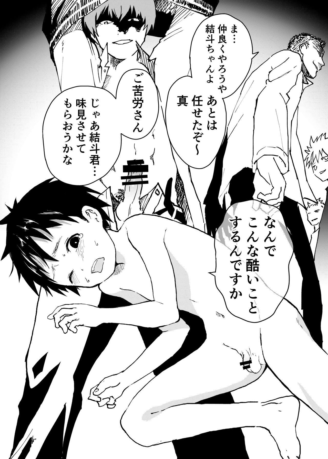 Ibasho ga Nainode Kami-machi Shite Mita Suterareta Shounen no Eromanga 24