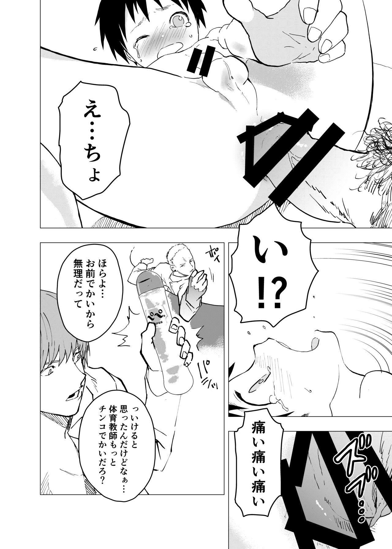Ibasho ga Nainode Kami-machi Shite Mita Suterareta Shounen no Eromanga 25