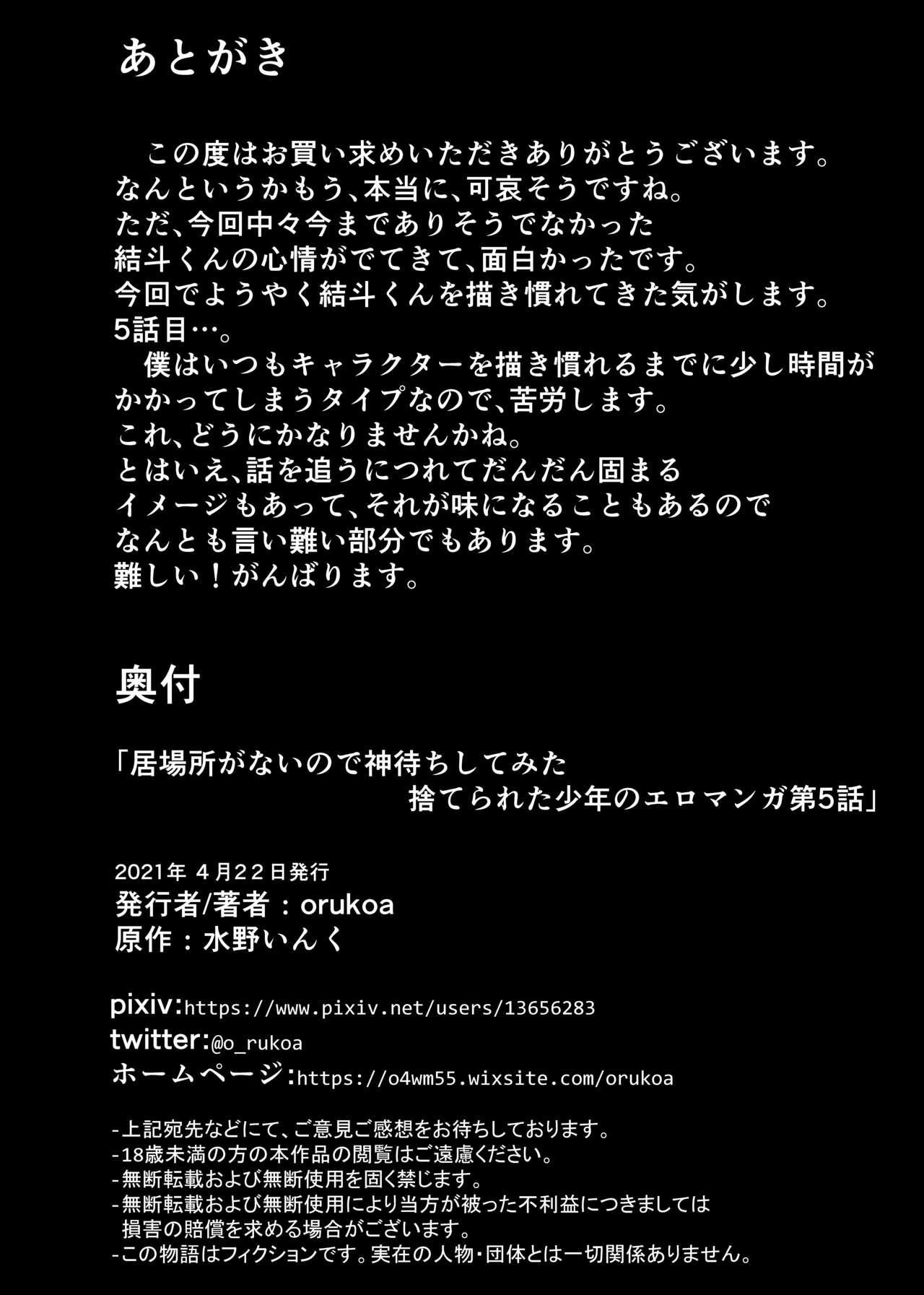 Ibasho ga Nainode Kami-machi Shite Mita Suterareta Shounen no Eromanga 30
