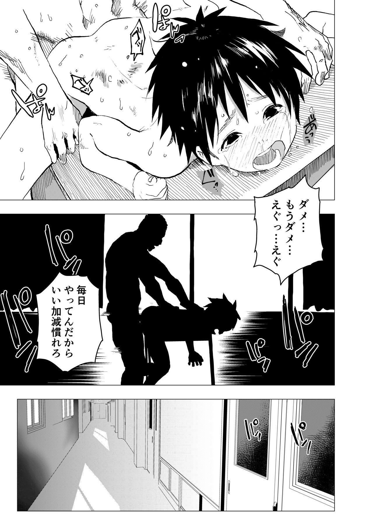 Ibasho ga Nainode Kami-machi Shite Mita Suterareta Shounen no Eromanga 8