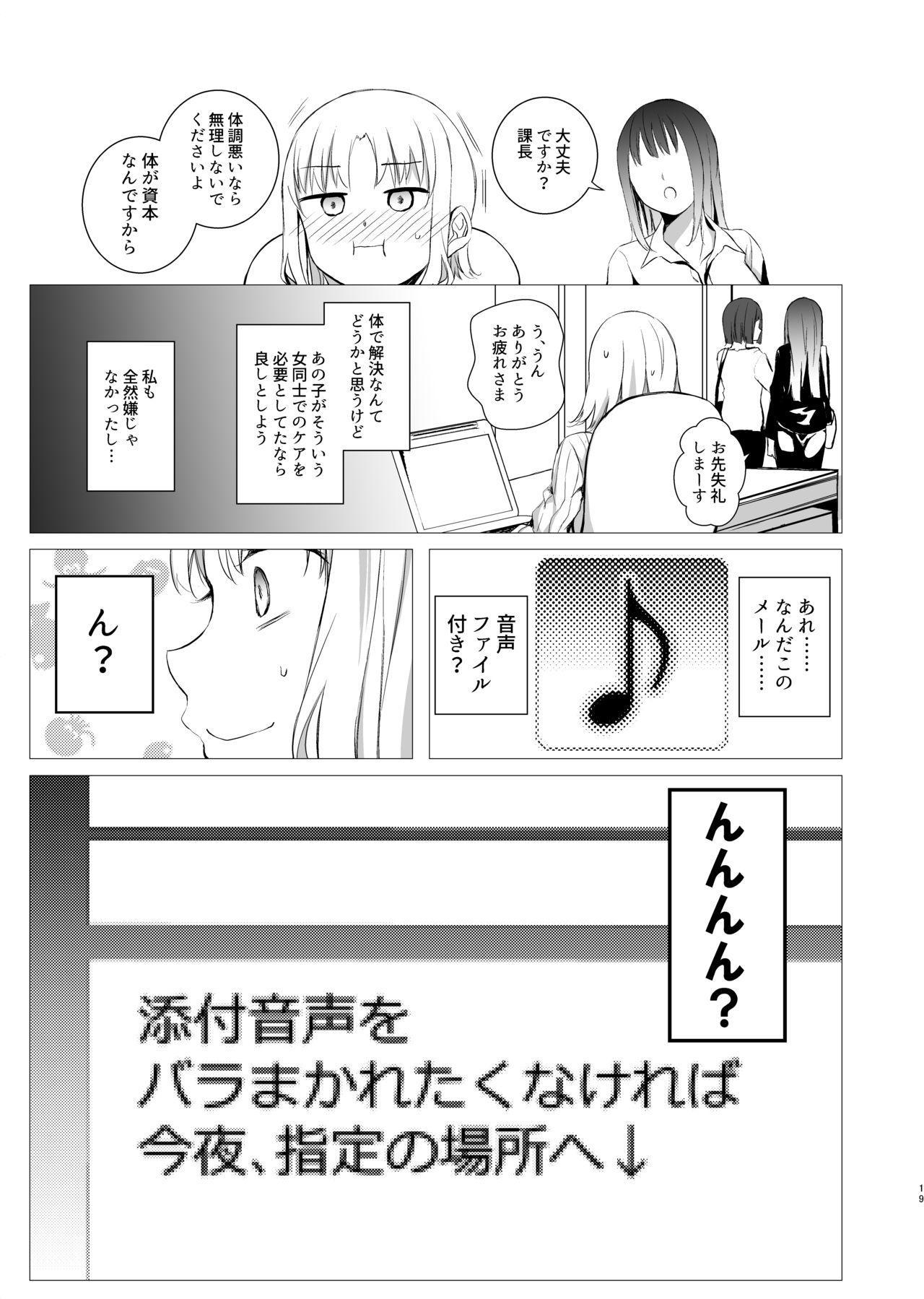 Hanayomi no Makurakotoba 17