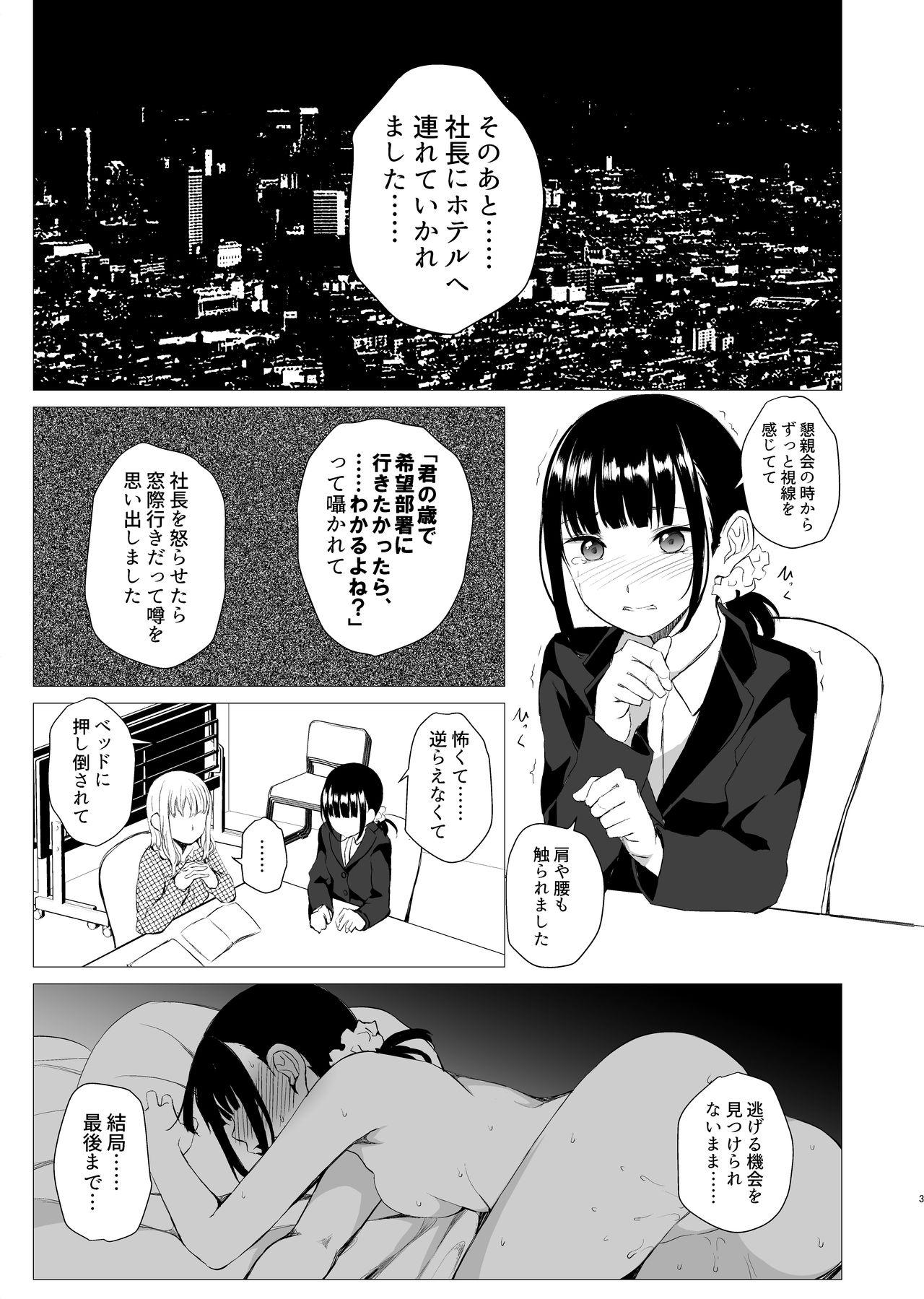 Hanayomi no Makurakotoba 1