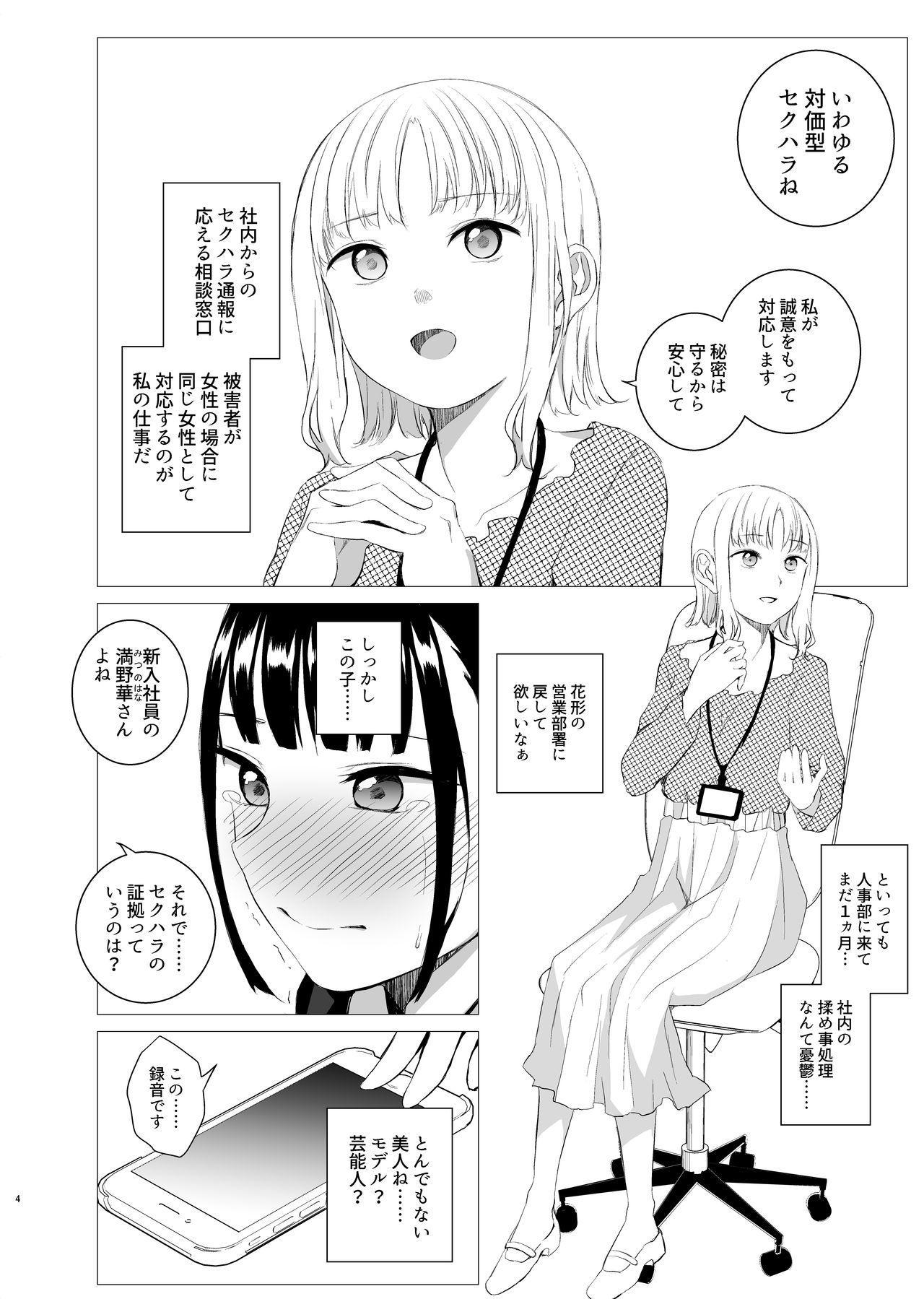 Hanayomi no Makurakotoba 2