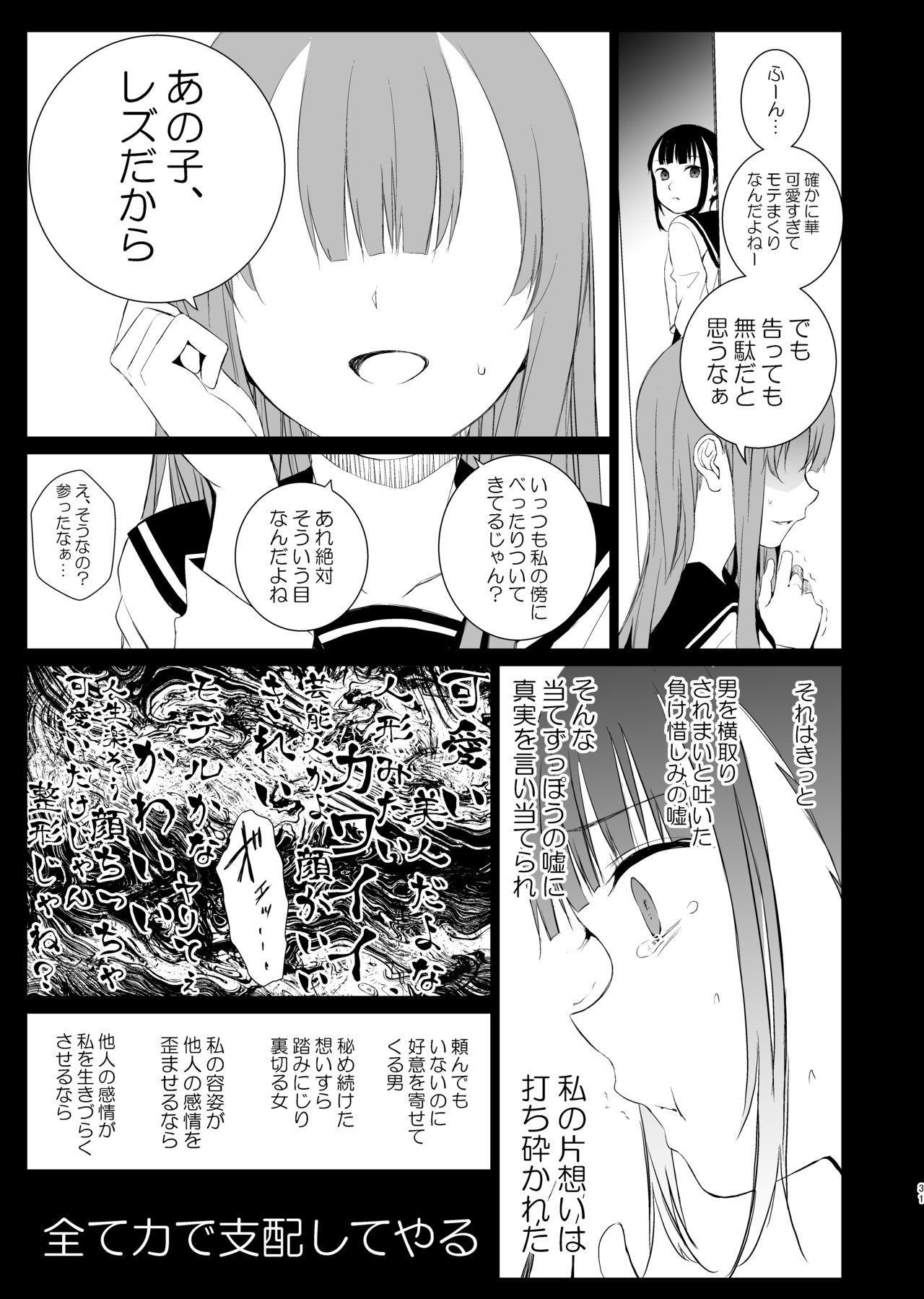 Hanayomi no Makurakotoba 29